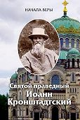 Святой праведный Иоанн Кронштадтский - Начала веры