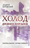 Андрей Буровский -Холод древних курганов. Аномальные зоны Сибири