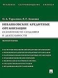 Ольга Тарасенко, Елена Хоменко - Небанковские кредитные организации: особенности создания и деятельности