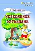 Светлана Васильевна Баранова - Укрепление организма