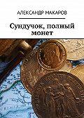 Александр Макаров -Сундучок, полный монет