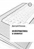Дмитрий Усенков -Информатика в сюжетах