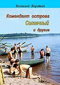 Всеволод Воробьёв - Комендант острова Солнечный и другие