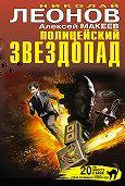 Алексей Макеев -Полицейский звездопад (сборник)