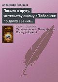 Александр Радищев - Письмо к другу, жительствующему в Тобольске по долгу звания своего