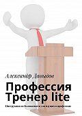 Александр Давыдов -Профессия Тренер lite. Инструкция по безопасности для идущих в профессию