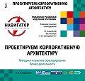Вячеслав Кондратьев - Проектируем корпоративную архитектуру