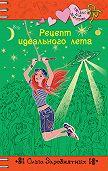 Ольга Заровнятных -Рецепт идеального лета