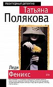 Татьяна Полякова -Леди Феникс