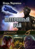 Игорь Марченко -Потерянный рай