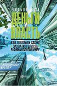 Уильям Коэн -Деньги и власть. Как Goldman Sachs захватил власть в финансовом мире
