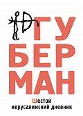 Игорь Губерман -Шестой иерусалимский дневник (сборник)