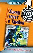 Петр Северцев -Хакер хочет в Тамбов