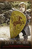 Джордж Мартин -Буря мечей
