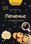 Наталья Ивко -Рецепты. Печенье с «изюминкой»