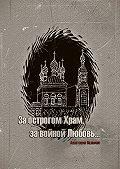 Анастасия Вольная -Заострогом Храм, завойной Любовь…