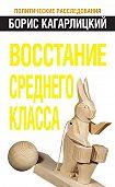 Борис Кагарлицкий -Восстание среднего класса