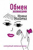 Ирина Мазаева -Обмен женихами