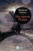 Микола Гоголь -Ніч проти Різдва