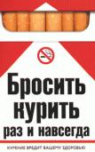Катерина Геннадьевна Берсеньева -Бросить курить раз и навсегда
