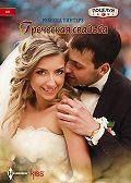 Ребекка Уинтерз - Греческая свадьба