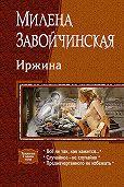 Милена Завойчинская -Иржина (сборник)