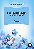 Алексей Денисов -В закоулках души человеческой. Сборник стихотворений