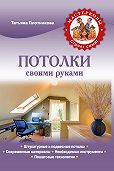 Татьяна Плотникова -Потолки своими руками