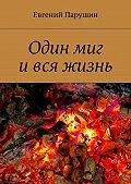 Евгений Парушин -Один миг ився жизнь