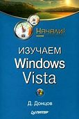 Дмитрий Донцов - Изучаем Windows Vista. Начали!