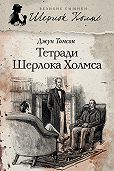 Джун Томсон -Тетради Шерлока Холмса (сборник)