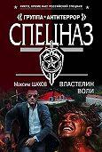 Максим Шахов -Властелин воли