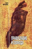 Олеся Николаева -Православие и свобода