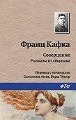 Франц Кафка - Созерцание. Избранное (сборник)