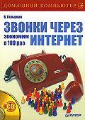 Виктор Гольцман -Звонки через Интернет: экономим в 100 раз