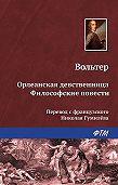 Вольтер -Орлеанская девственница. Философские повести (сборник)