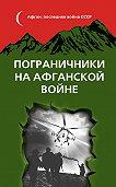 Сборник -Пограничники на Афганской войне