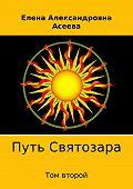Елена Асеева -Путь Святозара. Том второй