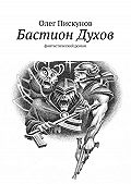 Олег Пискунов -Бастион Духов