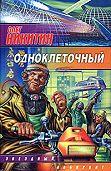 Олег Никитин -Одноклеточный