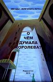 Леонид Шифман -О чем думала королева? (сборник)