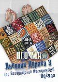 Нго-Ма -Дневник дурака-3, или Возвращение Лоскутного Одеяла