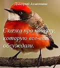 Дмитрий Ахметшин -Сказка про птичку, которую все-все обсуждали