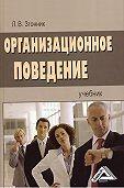 Людмила Згонник -Организационное поведение