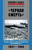Дмитрий Зубов -«Черная смерть». Правда и мифы о боевом применении штурмовика ИЛ-2. 1941-1945