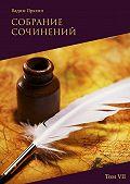 Вадим Пряхин -Собрание сочинений. Том VII