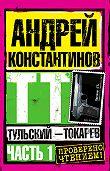 Андрей Константинов - Тульский – Токарев. Часть1