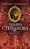 Татьяна Степанова -Пейзаж с чудовищем
