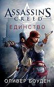 Оливер Боуден -Assassin's Creed. Единство