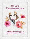 Ирина Степановская - Джентльменов нет – и привет Джону Фаулзу!